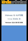 Windows 10 のメモ帳でつくる Kindle 本: Markdown 記法で書く電子書籍