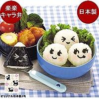 キャラ弁 愛情弁当 海苔パンチ 日本製 簡単 お弁当をもっと楽しくかわいく飾れます お弁当グッズ のりパンチ デコ弁 オリジナルメモセット (パンチ2)
