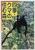 四季・クマの住む森 (ハートシリーズ)