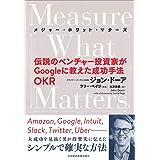 Measure What Matters 伝説のベンチャー投資家がGoogleに教えた成功手法 OKR (メジャー・ホワット・マターズ)