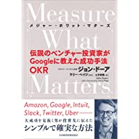 Measure What Matters 伝説のベンチャー投資家がGoogleに教えた成功手法 OKR (メジャー・ホワ…
