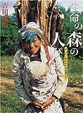 生命の森の人びと―アジア・北ビルマの山里にて (理論社ライブラリー・異文化に出会う本)