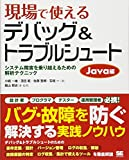 現場で使えるデバッグ & トラブルシュート Java編