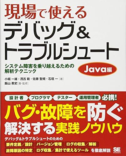 現場で使えるデバッグ & トラブルシュート Java編の詳細を見る
