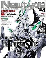 「Fate」カレンダー、F.S.Sなど三大アニメ誌17年4月号