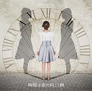 【Amazon.co.jp限定】時間は窓の向こう側[TVアニメ「時間の支配者」エンディングテーマ](ポストカード付き)