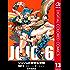 ジョジョの奇妙な冒険 第6部 カラー版 13 (ジャンプコミックスDIGITAL)