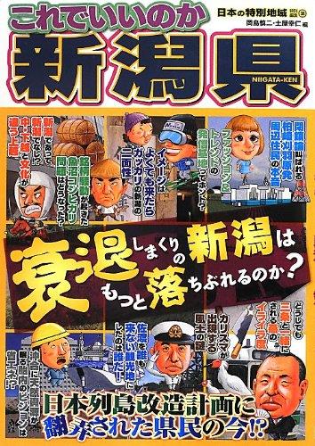 これでいいのか新潟県 (日本の特別地域特別編集)