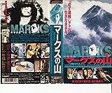 マークスの山 パッケージ画像