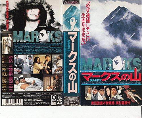 マークスの山 [VHS]