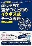 崖っぷちで差がつく上司のイクボス式チーム戦略 (日経DUALの本)