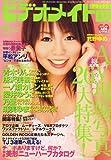 ビデオメイト DX (デラックス) 2007年 06月号 [雑誌]