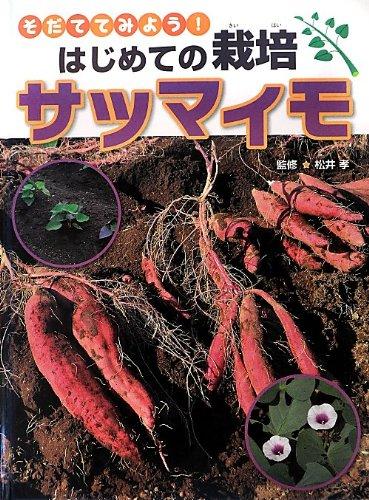 そだててみよう!はじめての栽培 サツマイモ