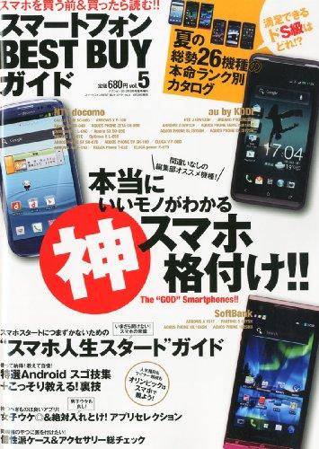 スマートフォンベストバイガイド Vol.5 2012年 08月号 [雑誌]