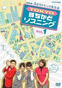 3か月トピック英会話 TOKYOまちかどリスニング DVDセット