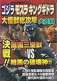 ゴジラモスラキングギドラ大怪獣総攻撃大百科 (ケイブンシャの大百科 (694))
