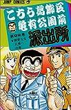 こちら葛飾区亀有公園前派出所 (第92巻) (ジャンプ・コミックス)