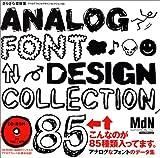 ざらざら書体集―アナログフォントデザインコレクション85