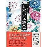 暮らしの中にある日本の伝統色 (ビジュアルだいわ文庫)