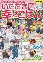いただきマス幸せごはん にっこりキラキラ★ 第07巻