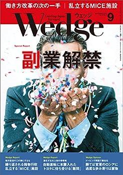 [Wedge編集部]のWedge (ウェッジ) 2016年 9月号 [雑誌]