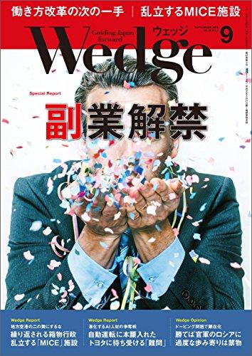 Wedge (ウェッジ) 2016年 9月号 [雑誌]