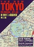 THE NEW TOKYO BILINGUAL ATLAS―新・東京二ヵ国語地図