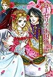 ローゼリア王国物語2 姫君と優しい暗殺者 (NextcomicsF)