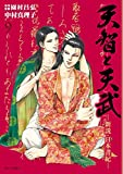 天智と天武-新説・日本書紀- 9 (ビッグコミックス)