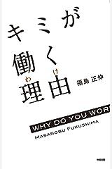 キミが働く理由 (中経出版) Kindle版