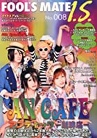 FOOL'SMATEI.S.(フールズメイトアイエス)No.0082012年08月号[雑誌]