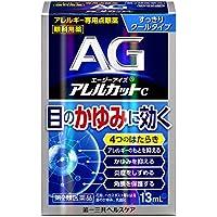 【第2類医薬品】エージーアイズアレルカットC 13mL ※セルフメディケーション税制対象商品