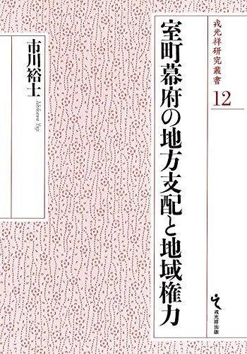 室町幕府の地方支配と地域権力 (戎光祥研究叢書12)