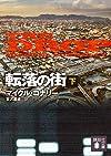 転落の街(下) (講談社文庫)
