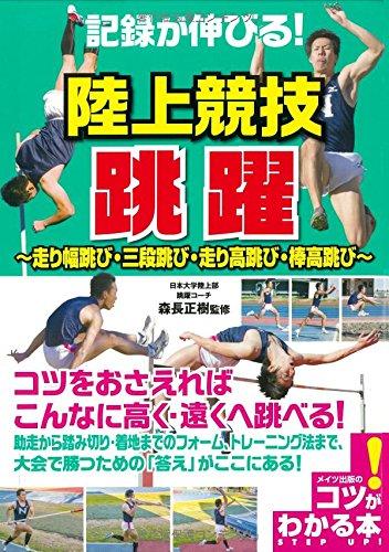 記録が伸びる! 陸上競技 跳躍 ~走り幅跳び・三段跳び・走り高跳び・棒高跳び~ (コツがわかる本!)