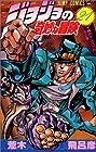 ジョジョの奇妙な冒険 第21巻