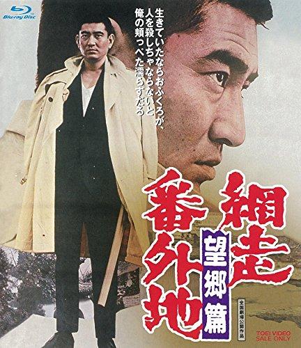 網走番外地 望郷篇[Blu-ray/ブルーレイ]