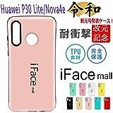 【iFace mall日本販売代理店】スマホケース Huawei P30 lite ケース 対応 TPU ファーウェイ P30 lite カバー シリコン ファーウェイP30 ライト ハードケース バンパー アイフェスモール 人気 可愛い ファション