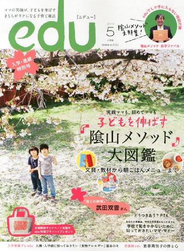 edu (エデュー) 2013年 05月号 [雑誌]の詳細を見る