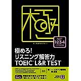 極めろ! リスニング解答力 TOEIC® L&R TEST