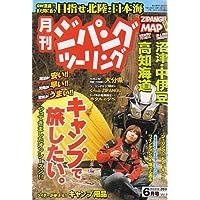 ジパングツーリング 2006年 06月号 [雑誌]