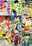 ニーチェ先生 コンビニに、さとり世代の新人が舞い降りた コミック1?9巻セット (MFコミックス ジーンシリーズ)