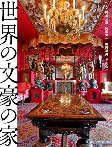 世界の文豪の家の詳細を見る
