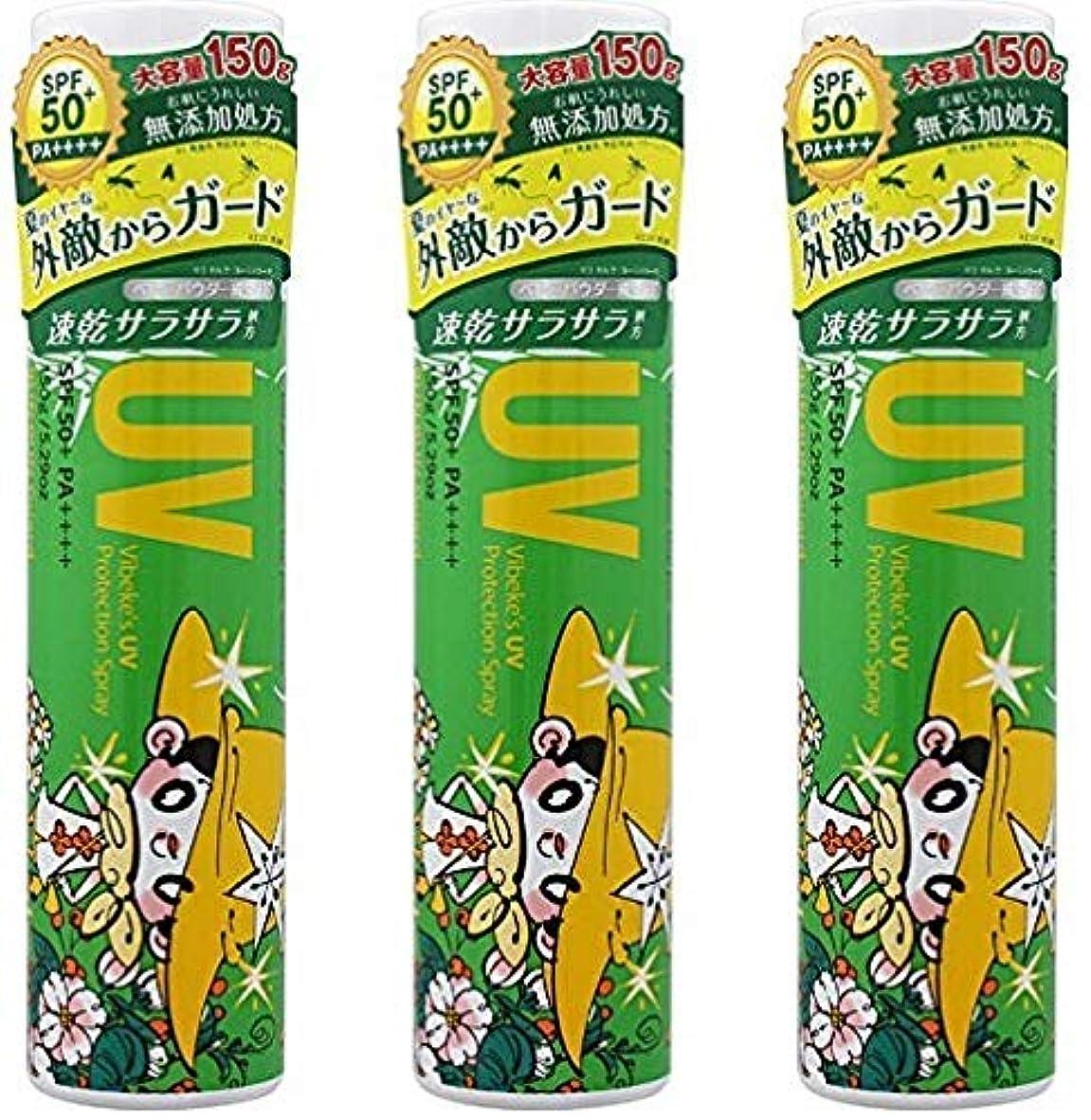 宇宙の意識的乳製品ビベッケの全身まるごとサラサラUVスプレー ブンブンガード 150g 3個セット