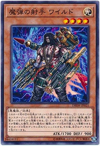 遊戯王/第10期/DBSW-JP021 魔弾の射手 ワイルド