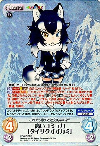 ChaosTCG/高いコミュ力「タイリクオオカミ」(RRR)/けものフレンズ