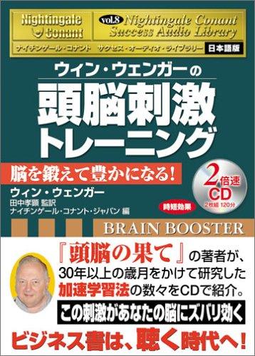 (CD2枚) サクセス・オーディオ・ライブラリーVOL.8 「ウィン・ウェンガーの頭脳刺激トレーニング」ナイチンゲール・コナントサクセス・オーディオ・ライブラリー 日本語版の詳細を見る