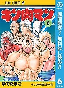 キン肉マン【期間限定無料】 6 (ジャンプコミックスDIGITAL)