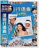 あの頃映画 the BEST 松竹ブルーレイ・コレクション 蒲田行進曲[Blu-ray/ブルーレイ]