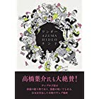 ワンダー・AZUMA HIDEO・ランド